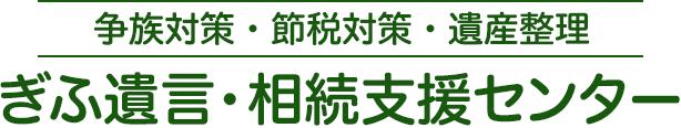 ぎふ遺言・相続支援センター